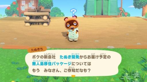 Tom Nook Animal Crossing Japanese