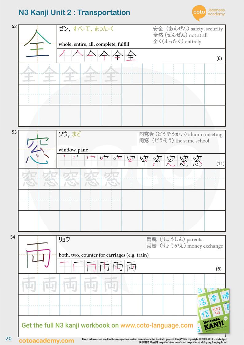 JLPT N3 kanji practice workbook train