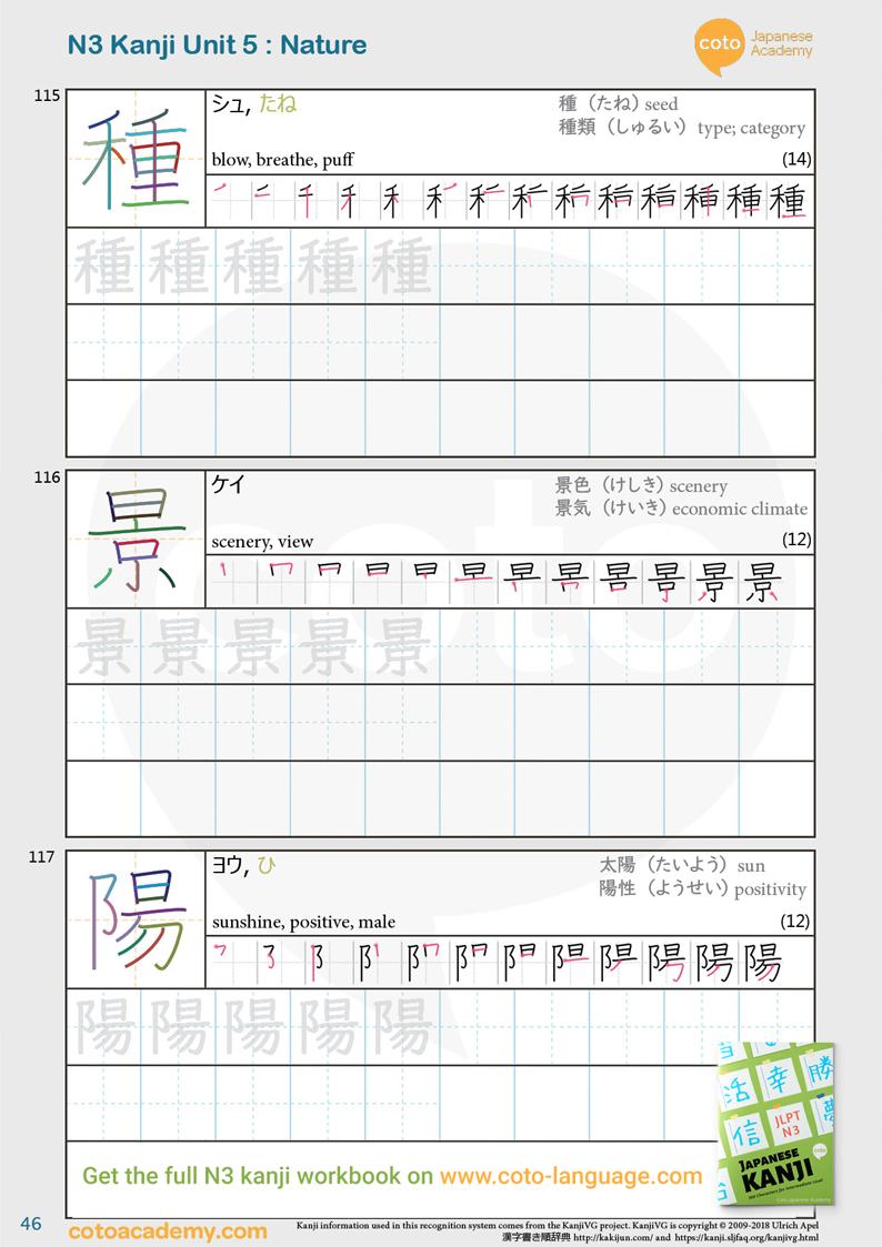 JLPT N3 kanji practice workbook nature