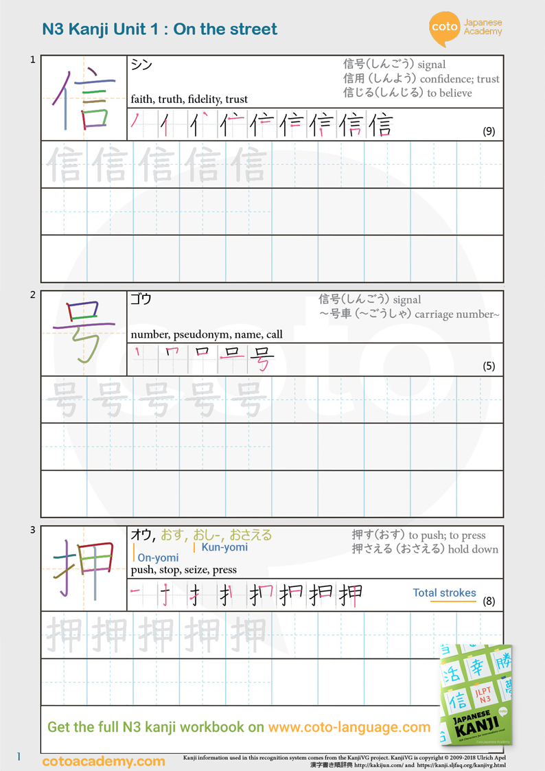 JLPT N3 kanji practice workbook street 信号