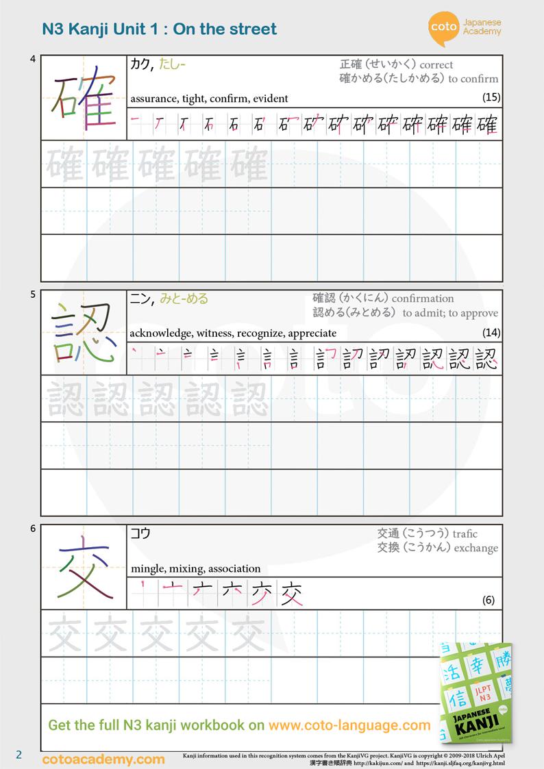 JLPT N3 kanji practice workbook street 確認
