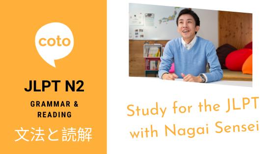 JLPT N2 Online Prep Course - Nagai Sensei Cover
