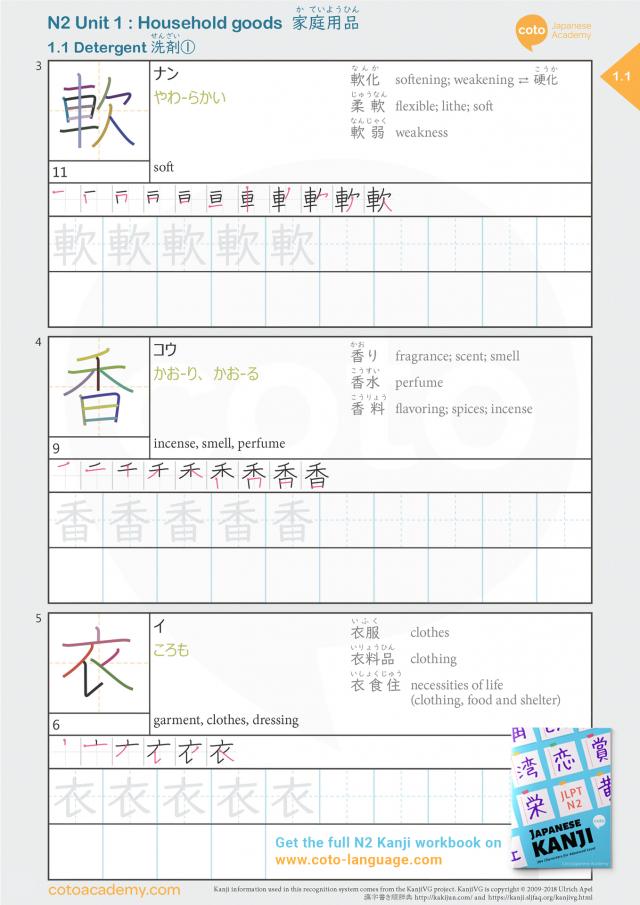 JLP4 N2 KANJI free download practice japanese writing