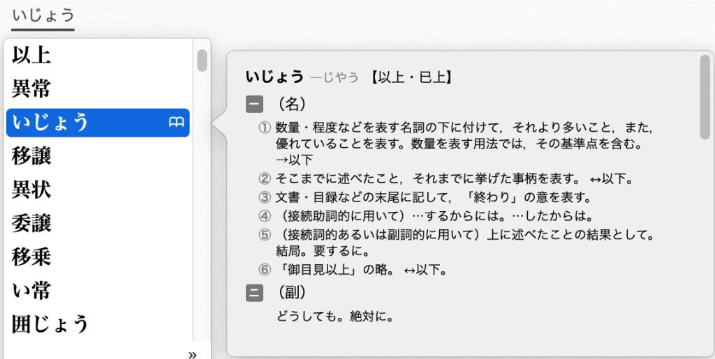 Type japanese mac - ijou kanji