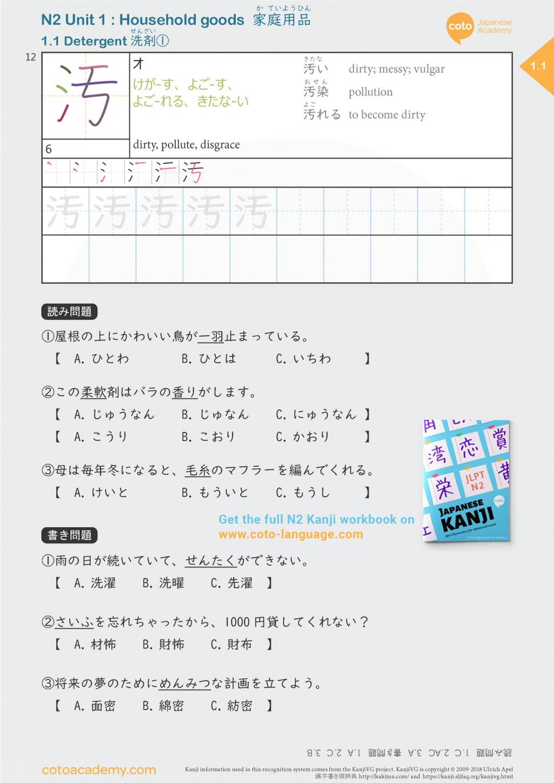 Japanese JLPT N2 Kanji practice free download pdf