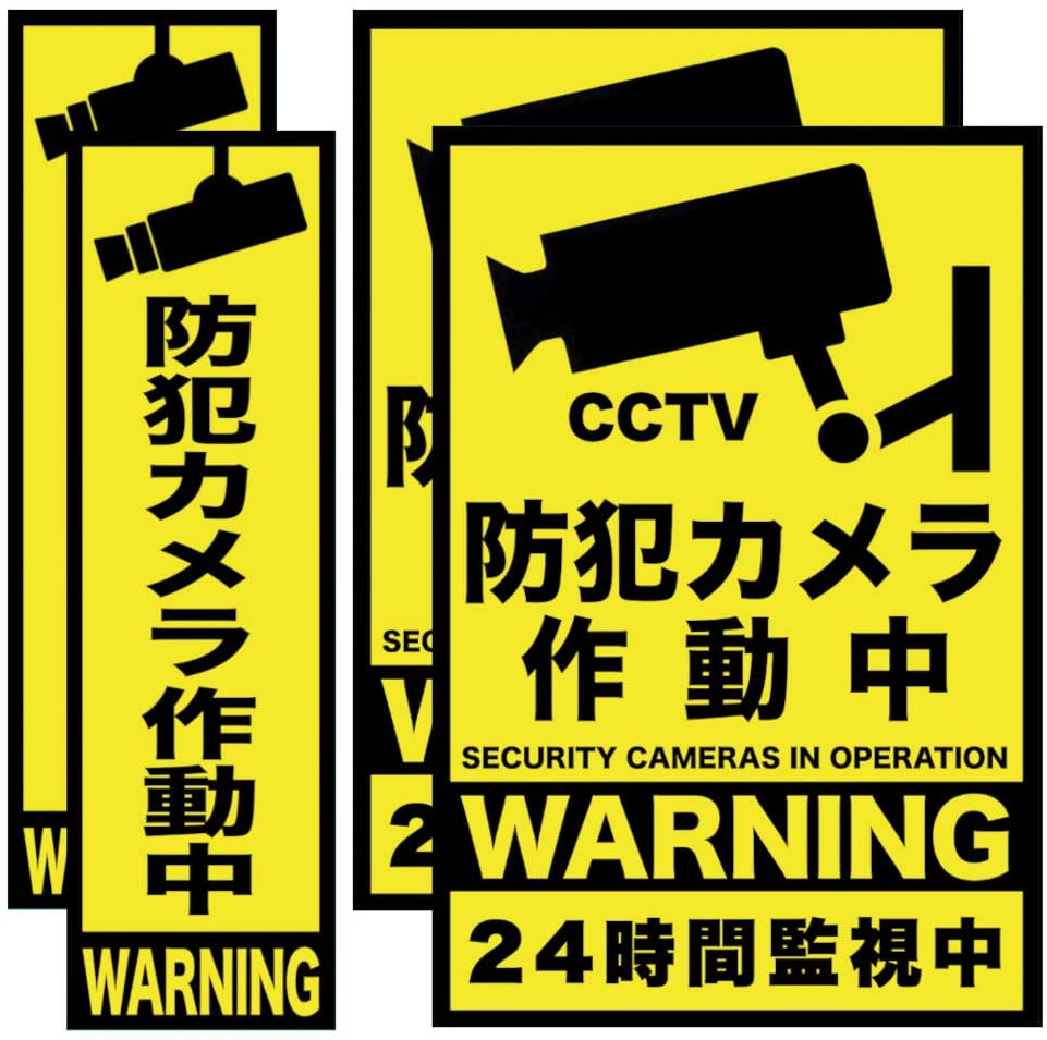 security camera in use sign in Japan