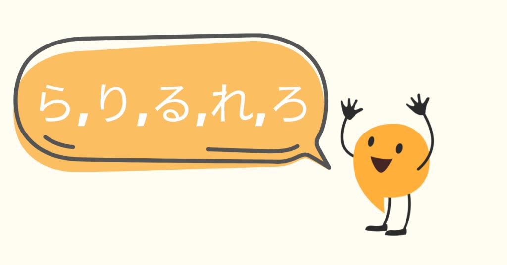 japanese-hiragana-ra-ri-ru-re-ro-