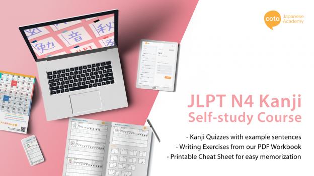JLPT N4 Kanji online self study course