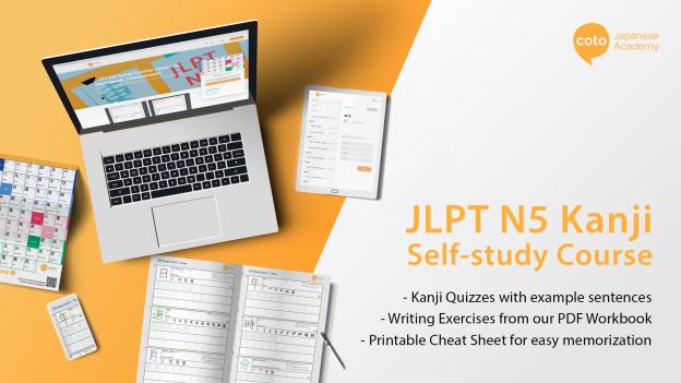 JLPT N5 kanji online course