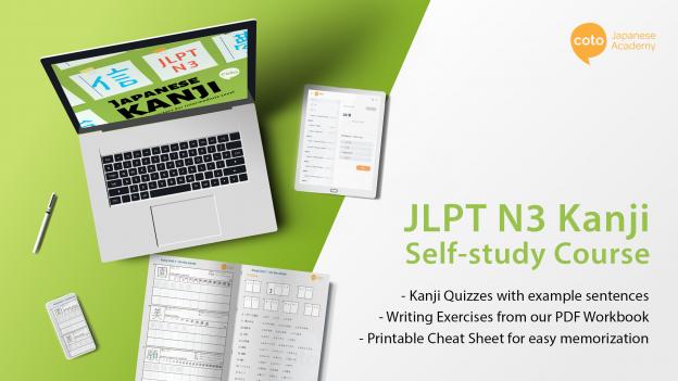 JLPT N3 kanji self study course