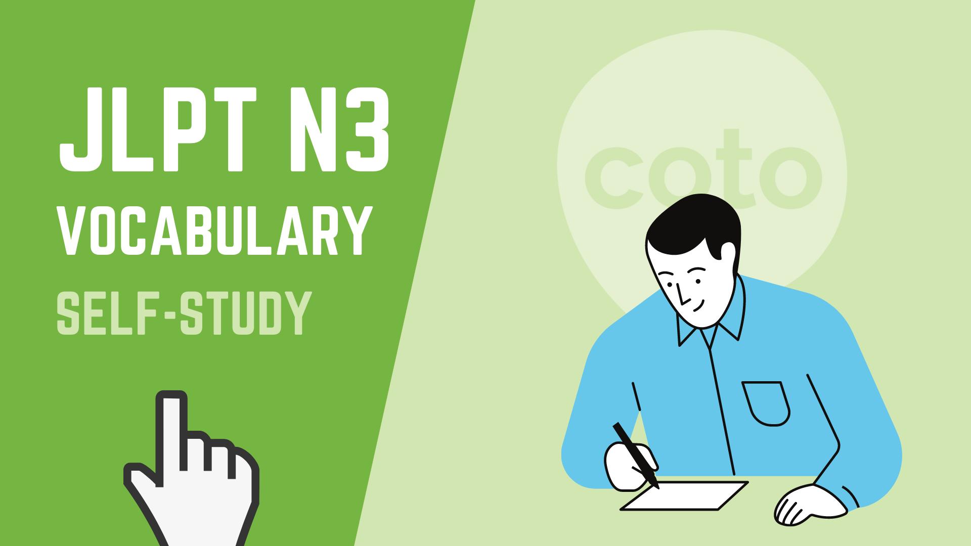 N3語彙自習コース