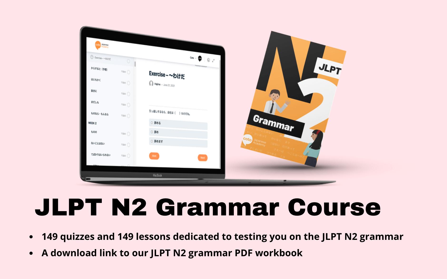 N2 Grammar